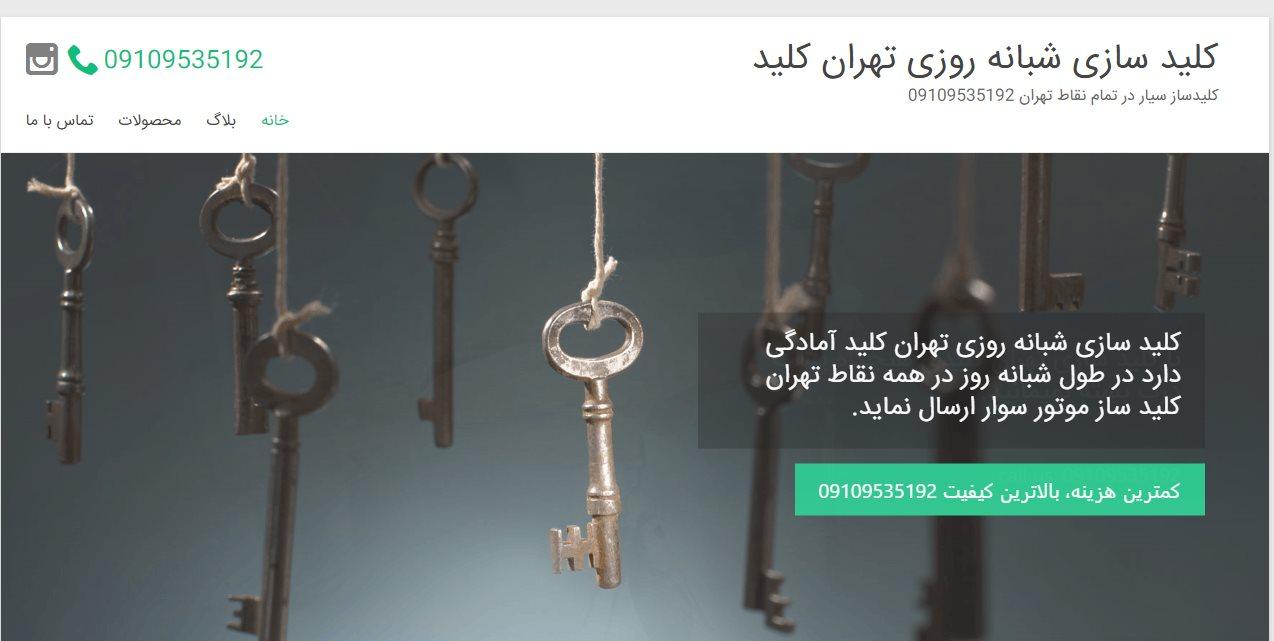 کلید سازی تهران کلید